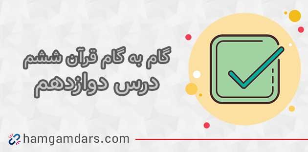 جواب درس دوازدهم قرآن ششم