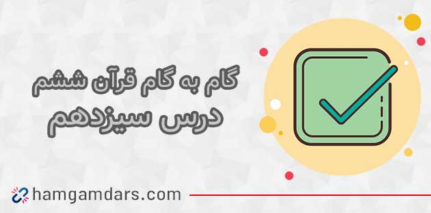جواب درس سیزدهم قرآن ششم