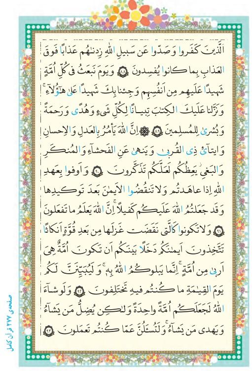 صفحه ۷۰ قرآن کلاس پنجم