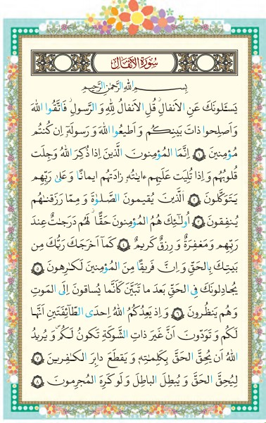 صفحه ۷۸ قرآن پنجم