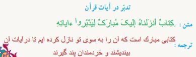 پیام قرآنی تدبر در آیات قرآن
