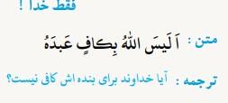 پیام قرآنی فقط خدا !