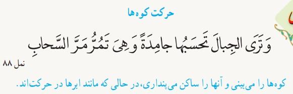 جواب پیام قرآنی درس 4 قرآن هشتم