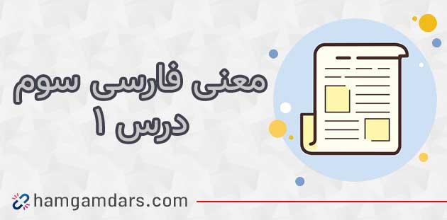 معنی کلمات درس اول فارسی سوم ستایش محله ما ؛ متضاد و هم خانواده