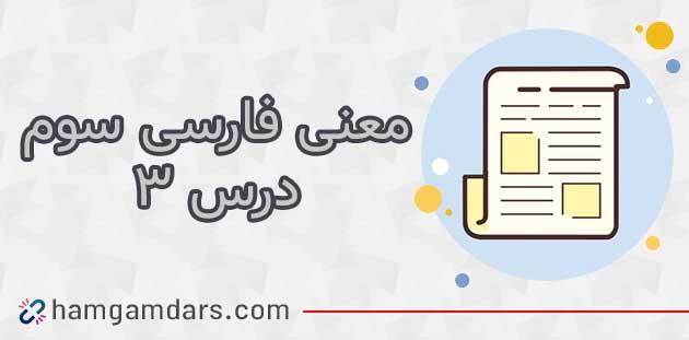 معنی کلمات درس 3 فارسی سوم هم بازی آسمان آبی ؛ متضاد و هم خانواده