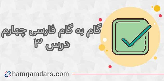 جواب درس ۳ فارسی چهارم ابتدایی