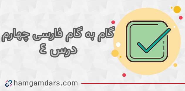 جواب درس ۴ فارسی چهارم ابتدایی