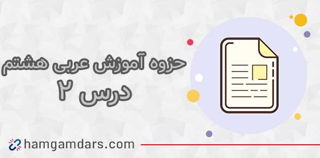 جزوه درس 2 عربی هشتم (الثانی)؛ قواعد و معنی