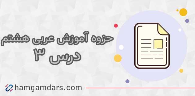 جزوه درس 3 عربی هشتم (الثالث)؛ قواعد و معنی
