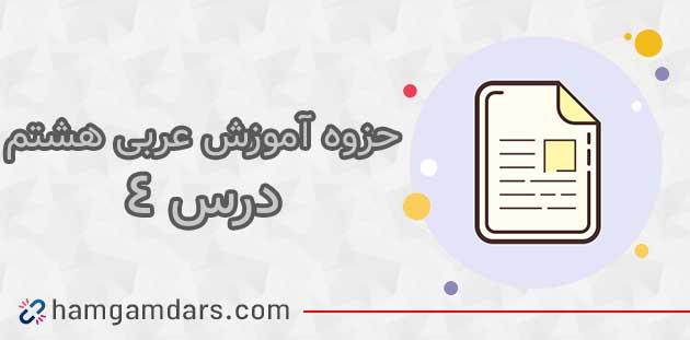 جزوه درس 4 عربی هشتم (الرابع)؛ قواعد و معنی