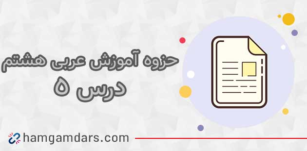 جزوه درس 5 عربی هشتم (الخامس)؛ قواعد و معنی