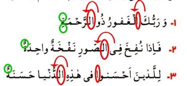 جواب انس با قرآن در خانه صفحه 24 درس چهارم قرآن چهارم