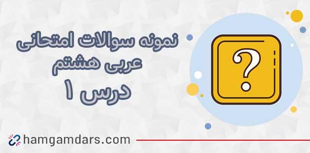 نمونه سوال درس اول عربی هشتم با جواب