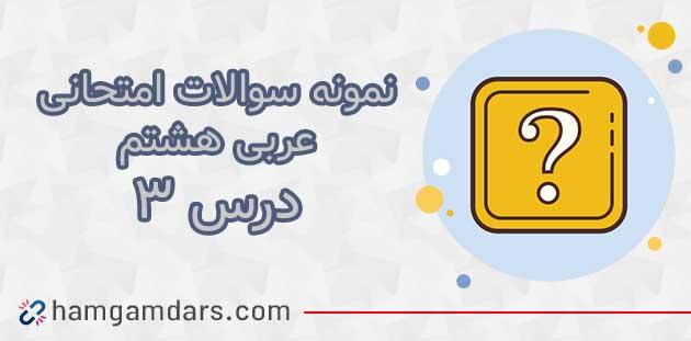 نمونه سوال درس سوم عربی هشتم با جواب