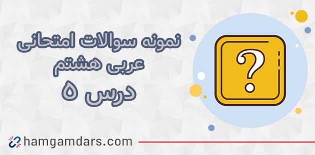 نمونه سوال درس پنجم عربی هشتم با جواب