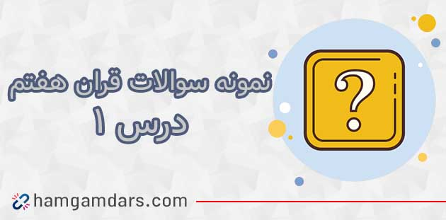 نمونه سوال درس 1 قرآن هفتم