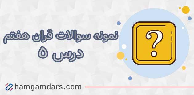 نمونه سوال درس 5 قرآن هفتم