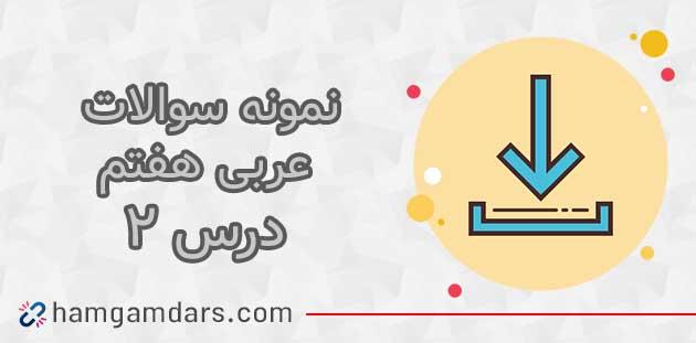 دانلود نمونه سوال درس 2 عربی هفتم با جواب
