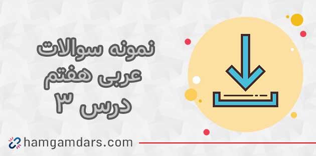 دانلود نمونه سوال درس 3 عربی هفتم با جواب
