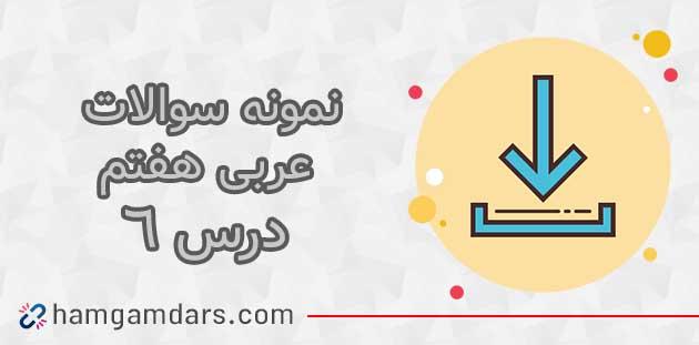 دانلود نمونه سوال درس 6 عربی هفتم با جواب