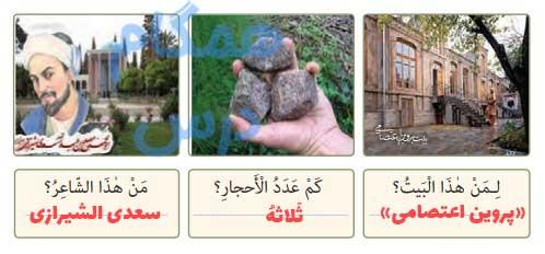 جواب صفحه 14 عربی هشتم