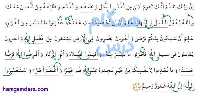 جواب تمرین صفحه 3 قران ششم