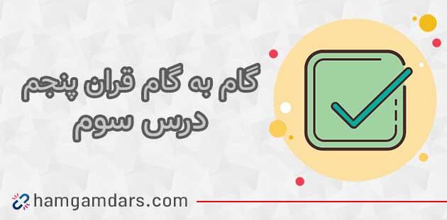 جواب صفحه ۲۰ قرآن پنجم ابتدایی / درس سوم