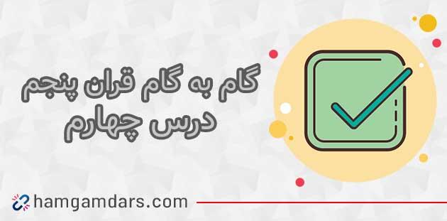جواب صفحه 28 قرآن پنجم ابتدایی / درس چهارم