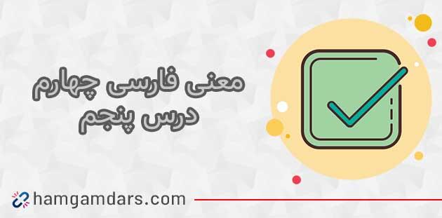 معنی کلمات درس پنجم فارسی چهارم (رهایی از قفس) + مخالف کلمات