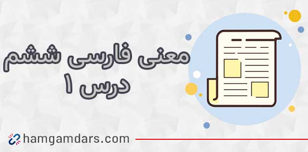 معنی معرفت آفریدگار فارسی ششم با کلمات و مخالف (درس اول )