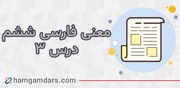 معنی شعر سخن فارسی ششم