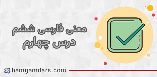 معنی درس داستان من و شما فارسی ششم با کلمات و مخالف (درس چهارم)