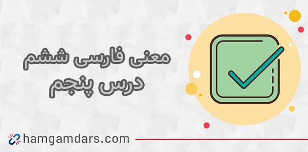 معنی درس هفت خان رستم فارسی ششم با کلمات و مخالف (درس پنجم)