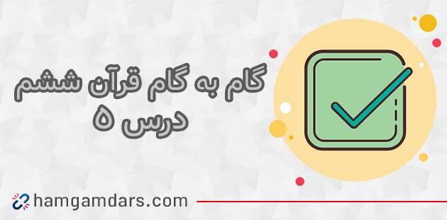 جواب درس پنجم قرآن ششم ؛ صفحه 31 و 33 و 35