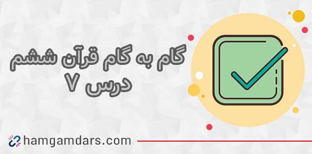 جواب درس هفتم قرآن ششم ؛ صفحه 46 و 48