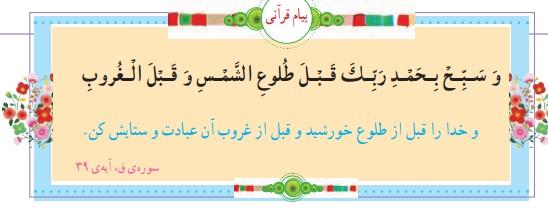 جلسه سوم صفحه 33 قرآن ششم
