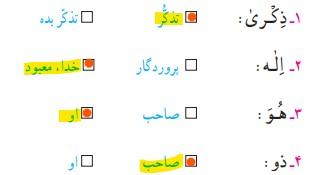 کار در کلاس صفحه 39 قرآن ششم