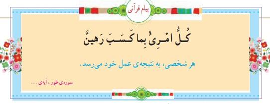 جوابفعالیت صفحه 41 قرآن ششم